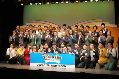 「神保町よしもと漫才劇場」オープン発表記者会見=東京都千代田区で