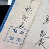 張本勲さんの兄世烈さんが送った現金書留や封書。張本さんが大阪の高校で野球に打ち込んだころ、毎月1万円を仕送りした=広島市南区で2020年1月23日、山田尚弘撮影