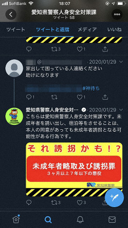 An Aichi Prefectural Police warning (bottom) against a tweet (top) seeking to lure minors into contacting a potential internet predator is seen in this screenshot from Twitter. (Photo partially modified) (Mainichi)