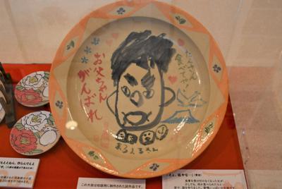 病床の父・川原常治を励ますため、川原家みんなで作った絵皿の試作品=滋賀県甲賀市の信楽伝統産業会館で2020年2月22日午前10時53分、礒野健一撮影