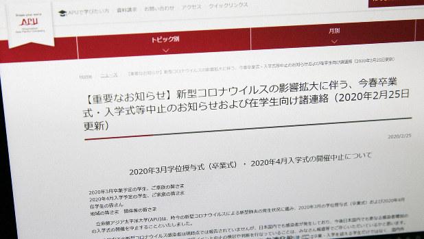 イベント中止案内文書 コロナ