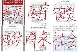 物資救援を訴える重慶市からの組み写真による投稿(筆者提供)