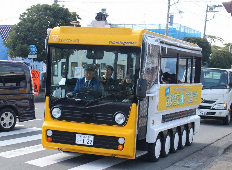 沼津市で行われた自動運転バスの実証実験