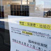 小学校の玄関先に掲示された臨時休校を知らせる張り紙=北海道北広島市で2020年2月27日午後0時59分、竹内幹撮影