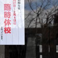 中学校の玄関先に掲示された臨時休校を知らせる張り紙=北海道北広島市で2020年2月27日午後1時6分、竹内幹撮影