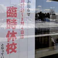 中学校の玄関先に掲示された臨時休校を知らせる張り紙=北海道北広島市で2020年2月27日午後1時7分、竹内幹撮影