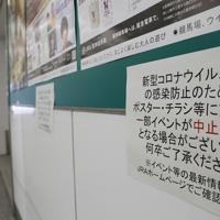 日本中央競馬会の場外馬券場「ウインズ梅田」に貼られたイベントなどに関するお知らせ=大阪市北区で2020年2月27日午後1時24分、大西達也撮影