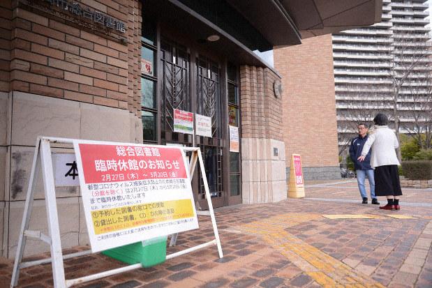 福岡 市 総合 図書館