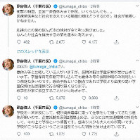 A screenshot of Chiba Mayor Toshihito Kumagai's tweets on the night of Feb. 27 is seen.