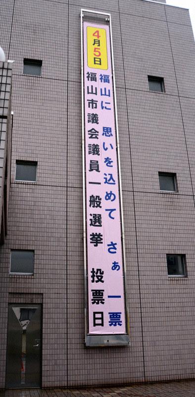 福山市議会選挙 2020 結果