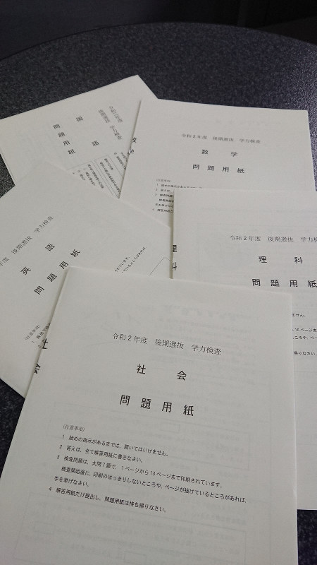 2020 高校 入試 千葉 県