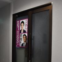 静まりかえった河井案里参院議員の地元事務所=広島市中区で2020年3月3日午後3時8分、手呂内朱梨撮影