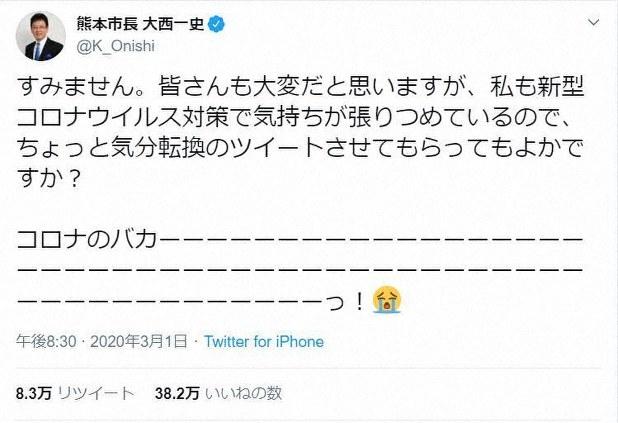 新型 コロナ ウイルス 熊本 速報
