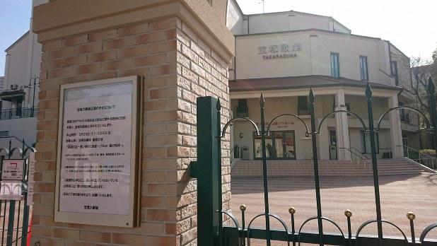 3月8日までの公演を中止するお知らせが掲示された宝塚大劇場=2020年3月2日午後、水津聡子撮影