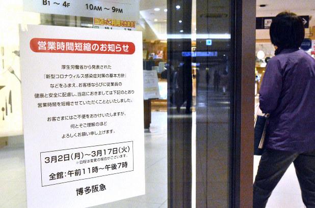 営業時間の短縮を知らせる博多阪急の張り紙=福岡市博多区で2020年3月2日午後5時58分、久野洋撮影