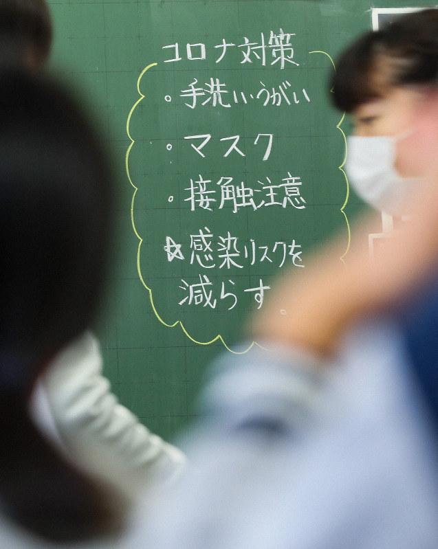 教室の黒板に書かれた新型コロナウイルス対策=千葉市中央区で2020年3月2日午前9時4分、吉田航太撮影