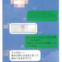 2019年参院選で、河井案里氏陣営の関係者(右)が車上運動員の関係者(左)とやりとりしていたLINEの画面(画像の一部を加工しています)