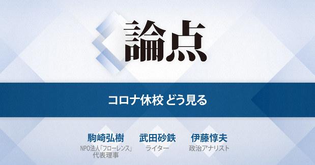 コロナ 椎名 林檎 ライブ