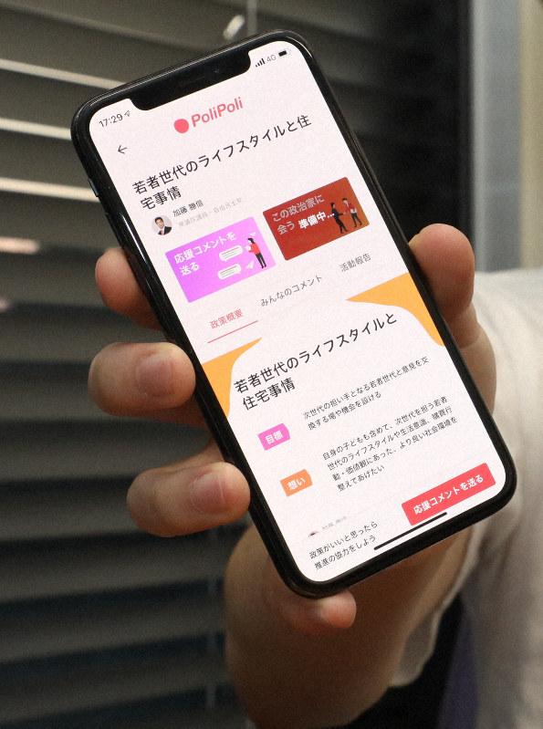 スマートフォンに表示させた「PoliPoli」のサービス画面
