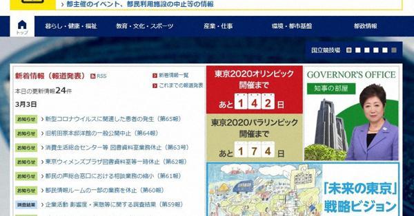 コロナ 最新 情報 東京