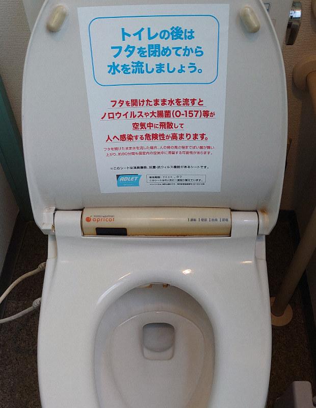 こんな時どうするq A トイレのふたを閉めて流す 感染予防のため習慣化を 新型コロナ 毎日新聞