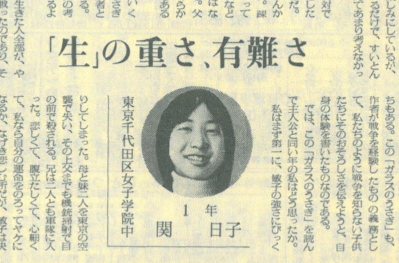 戦後75年・名作の風景:ガラスのうさぎ/下(その1) 外交官・小野日子さん 平和な世界に役立ちたい | 毎日新聞