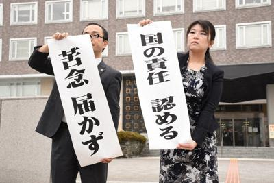 札幌地裁で出された判決内容を示す弁護士ら=札幌市中央区で2020年3月10日午前10時41分、高橋由衣撮影