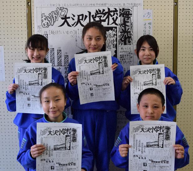 避難所にも配った…学校新聞最終号は「ありがとう大沢小」 3月で閉校 ...