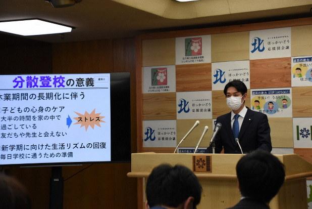分散登校について、記者会見で説明する北海道の鈴木直道知事=札幌市中央区で20年3月9日、澤俊太郎撮影