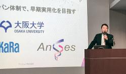 記者会見をする大阪大学大学院の森下竜一教授=3月5日