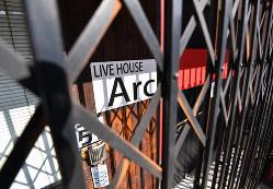 新型コロナウイルスの感染者が出ている「大阪京橋ライブハウスArc」=大阪市都島区で2020年3月5日、猪飼健史撮影