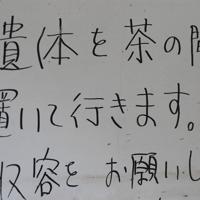 倒壊した住宅の壁に書かれたメッセージ。遺体はすでに収容されたという=宮城県石巻市で2011年3月28日午後3時7分、山本晋撮影