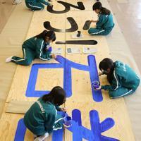 「がんばろう石巻」の看板に色をつける門脇中の生徒たち=宮城県石巻市で2016年3月28日午前9時52分、佐々木順一撮影