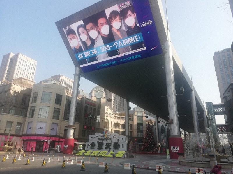 北京市内のショッピングモール。客はほとんどおらず、LED画面にはマスク着用を呼びかける映像が映っていた=北京市内で2020年1月31日、赤間清広撮影