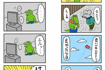 きくちゆうき氏(@yuukikikuchi)がツイッターなどで発表している4コマ漫画「100日後に死ぬワニ」。左が1日目(2019年12月12日)、右が21日目(20年1月1日)  ⒸSTUDIO KIKUCHI