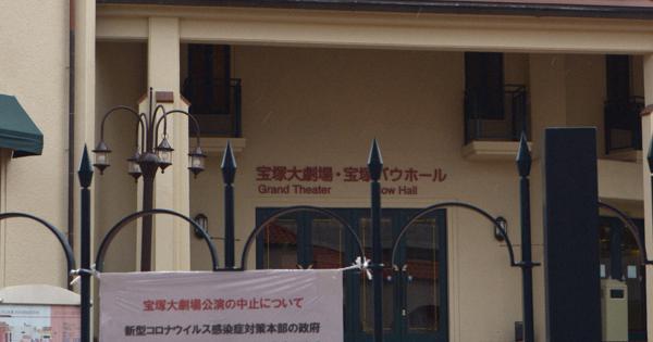 コロナ 宝塚歌劇団