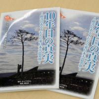 きょうされんが発行した東日本大震災の被災地のルポルタージュ集=東京都中野区で、斎藤文太郎撮影