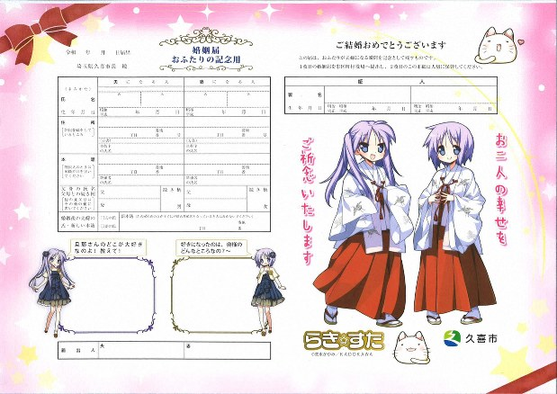 Count Your Lucky Star Japan City Offering Anime Themed Marriage Certificates The Mainichi