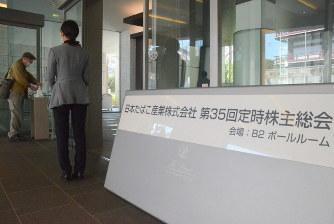 新型コロナウイルスの感染防止のため、日本たばこ産業(JT)の株主総会の会場にはアルコール消毒液が用意されていた=2020年3月19日、和田憲二撮影