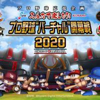 eスポーツで実施されるプロ野球の「バーチャル」開幕戦=NPB提供