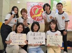 久保田紗生さん(前列中央)、饒羽念さん(後列右から2人目)ら実行委員会のメンバーたち。手にしているのは被災者から託されたメッセージや手作り人形=台北市で2020年3月21日、福岡静哉撮影