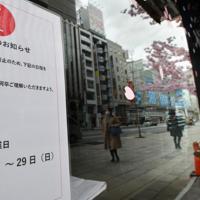 新型コロナウイルスの感染拡大防止のため東京都が都民に求めた「外出自粛」が始まり、多くの店舗が臨時休業となっていた=東京都中央区で2020年3月28日午前10時38分、宮間俊樹撮影