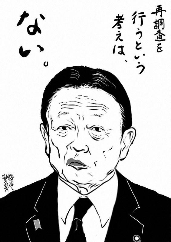 経済 担当 西村 大臣 妻 再生