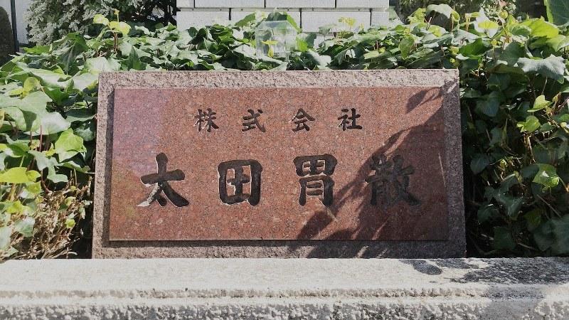 太田胃散=2020年3月18日、田中学撮影