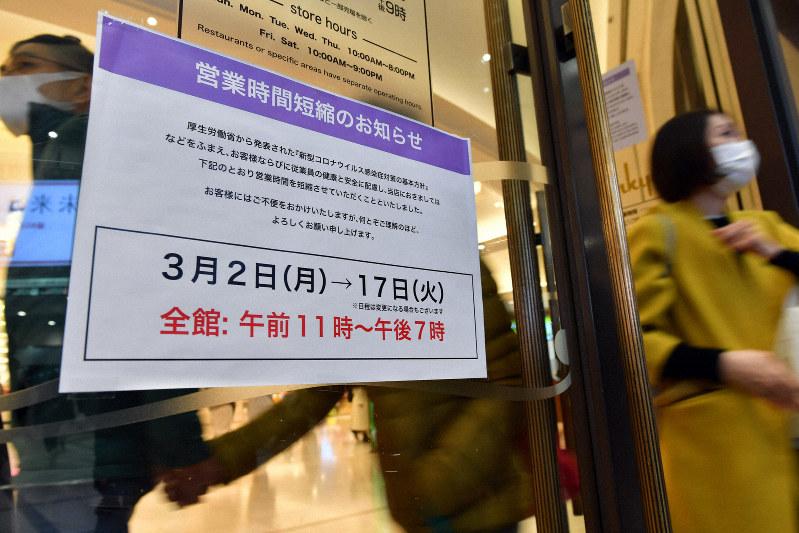 阪急百貨店梅田本店の入り口に張られた営業時間短縮のお知らせ=2020年3月1日、小松雄介撮影