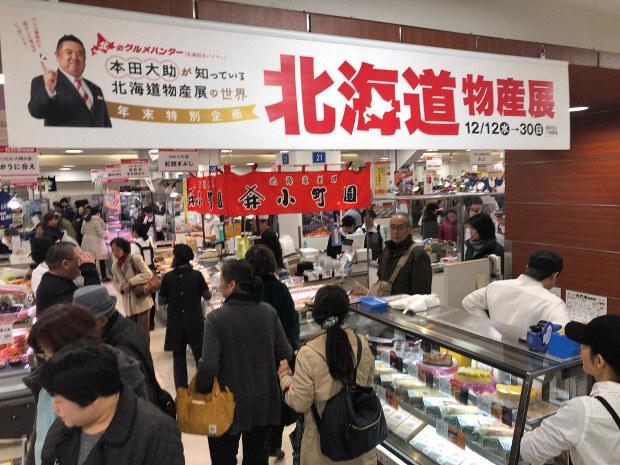 家で北海道の味を」物産展中止で過剰在庫、通販に注力 - 毎日新聞