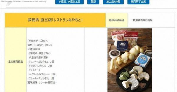 札幌 商工 会議 所 ホームページ
