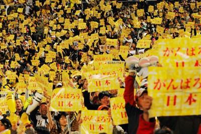 プロ野球が開幕し、広島との開幕戦で「がんばろう日本」のメッセージを掲げる阪神ファンら。震災で開幕が延期されていたプロ野球は、セ・パ両リーグが当初予定より18日遅れで同時開幕した=阪神甲子園球場で2011年4月12日、貝塚太一撮影