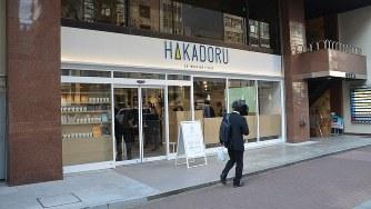 カフェ型コワーキングスペースの「ハカドル」虎ノ門店=2020年3月25日、田中学撮影