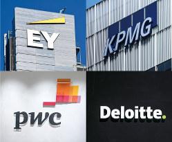 4大法人は、世界4大会計事務所とそれぞれ連携 (Bloomberg)